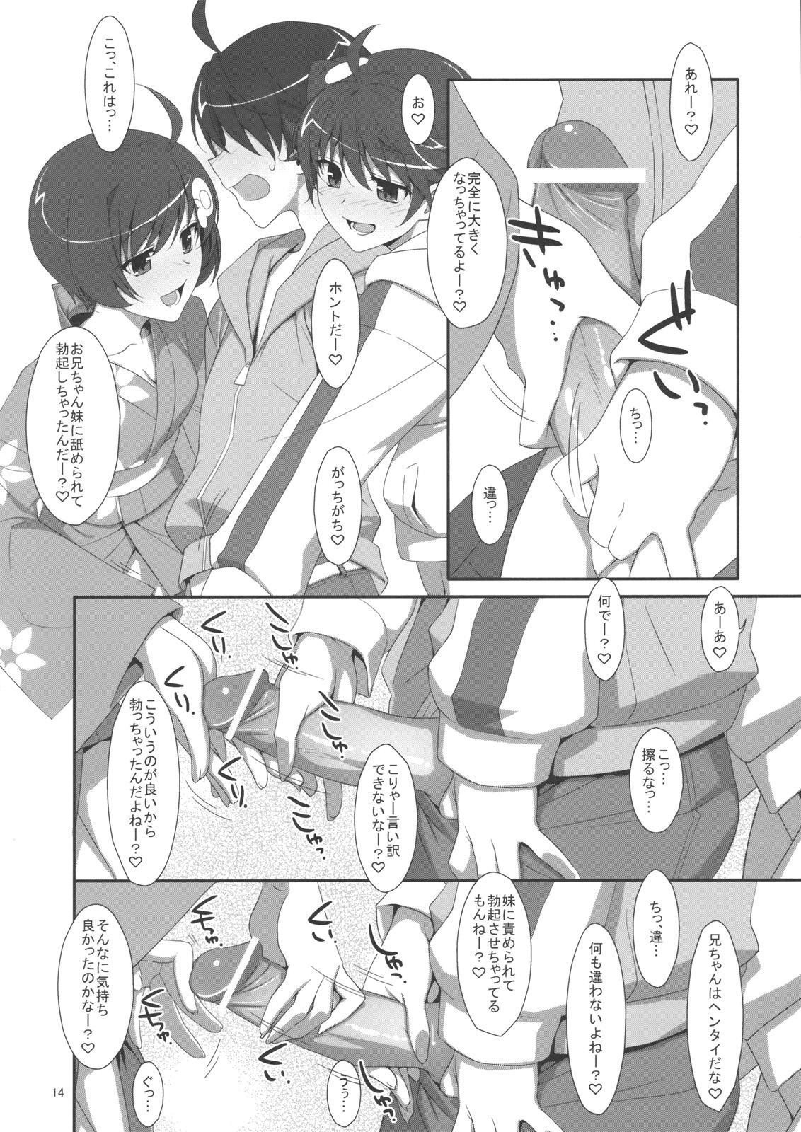 Oniichan wa Imouto ni Yokujou Shitari Shinaiyone? 12