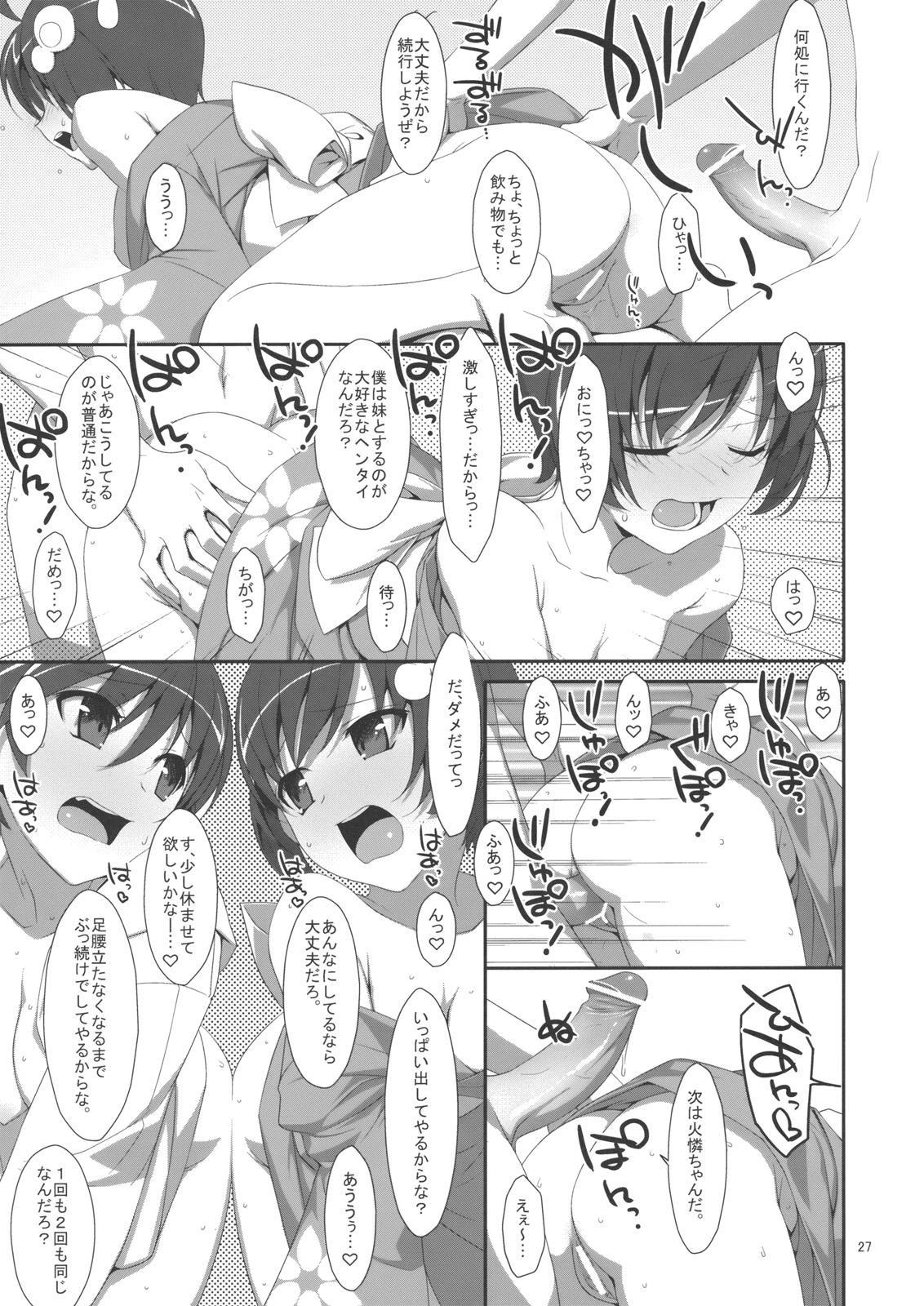 Oniichan wa Imouto ni Yokujou Shitari Shinaiyone? 25