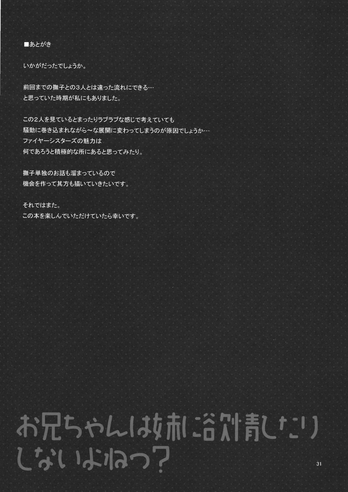 Oniichan wa Imouto ni Yokujou Shitari Shinaiyone? 29