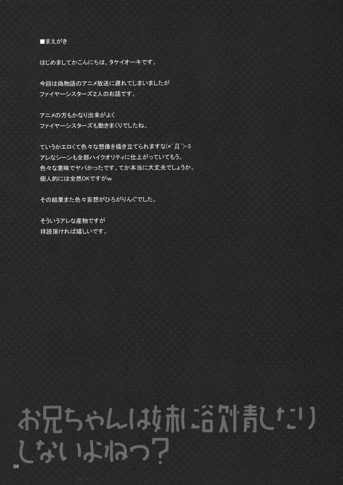 Oniichan wa Imouto ni Yokujou Shitari Shinaiyone? 4