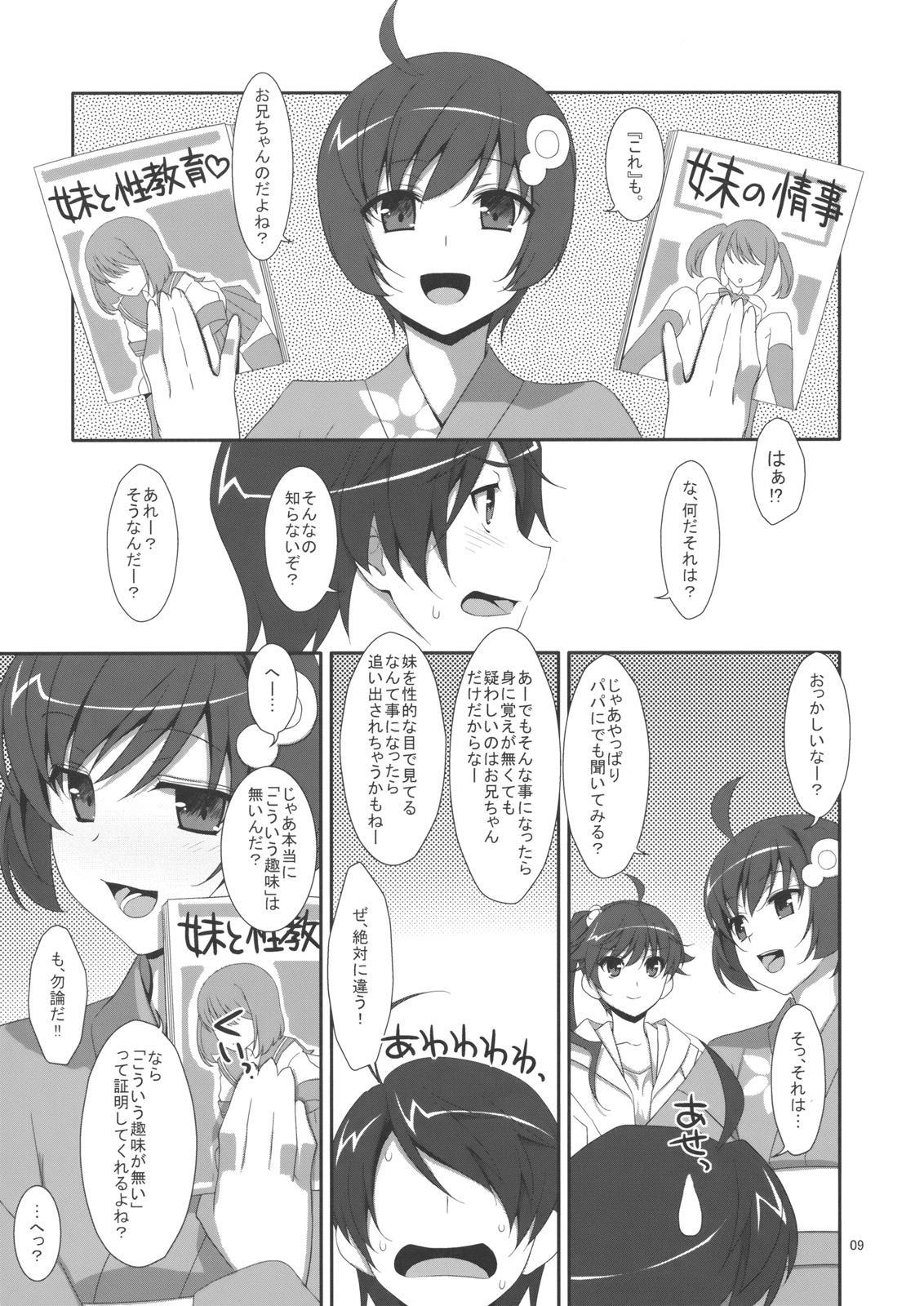 Oniichan wa Imouto ni Yokujou Shitari Shinaiyone? 7