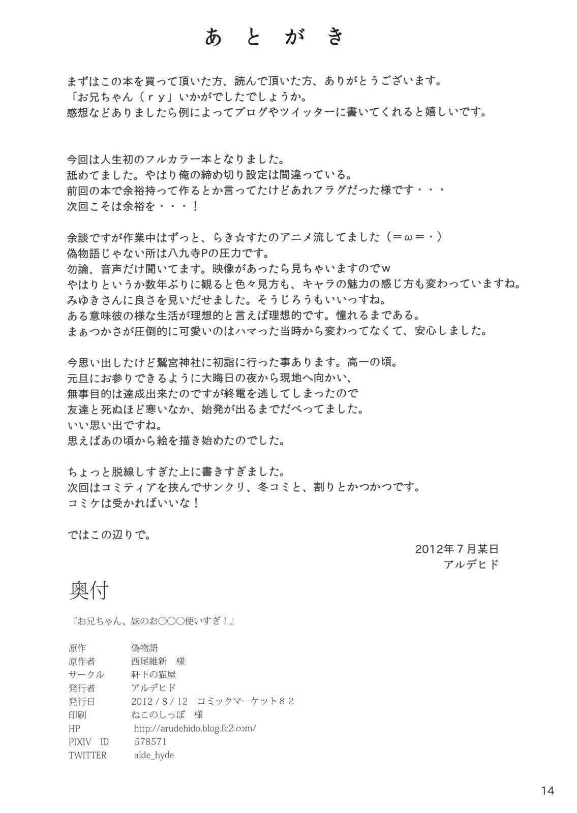 Oniichan, Imouto no O*** Tsukaisugi! 12