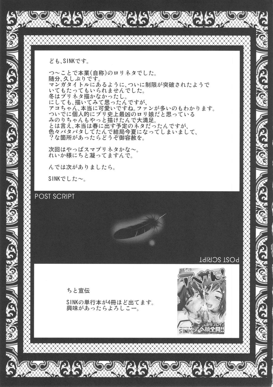 Urabambi Vol. 45 Nabutte Lolicure 23