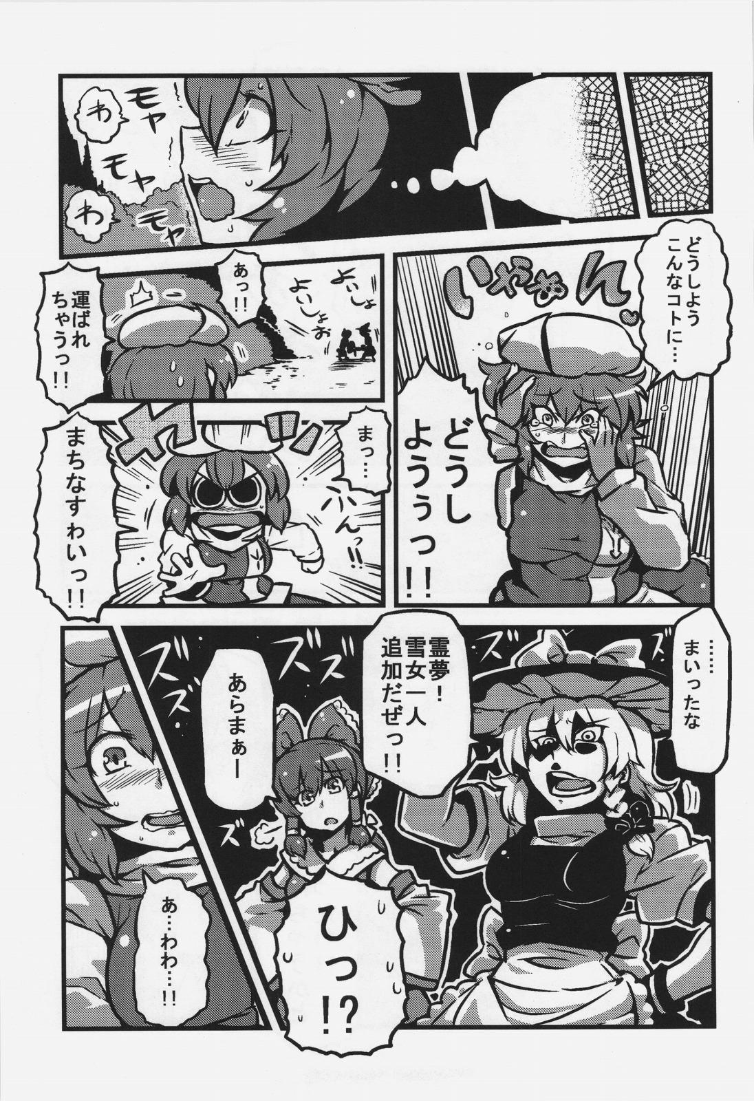 Letty-san Yume Mousou 12