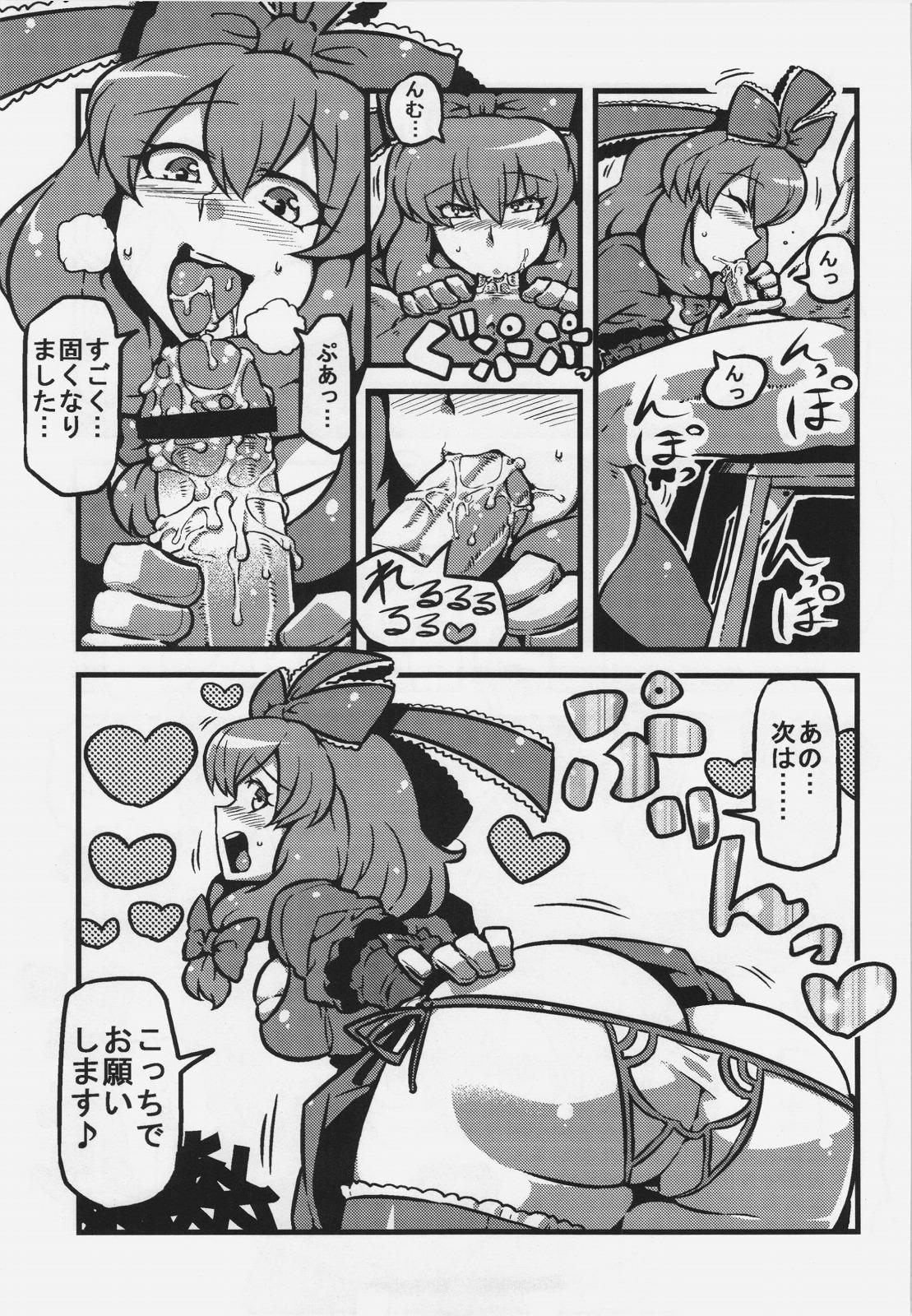 Letty-san Yume Mousou 16