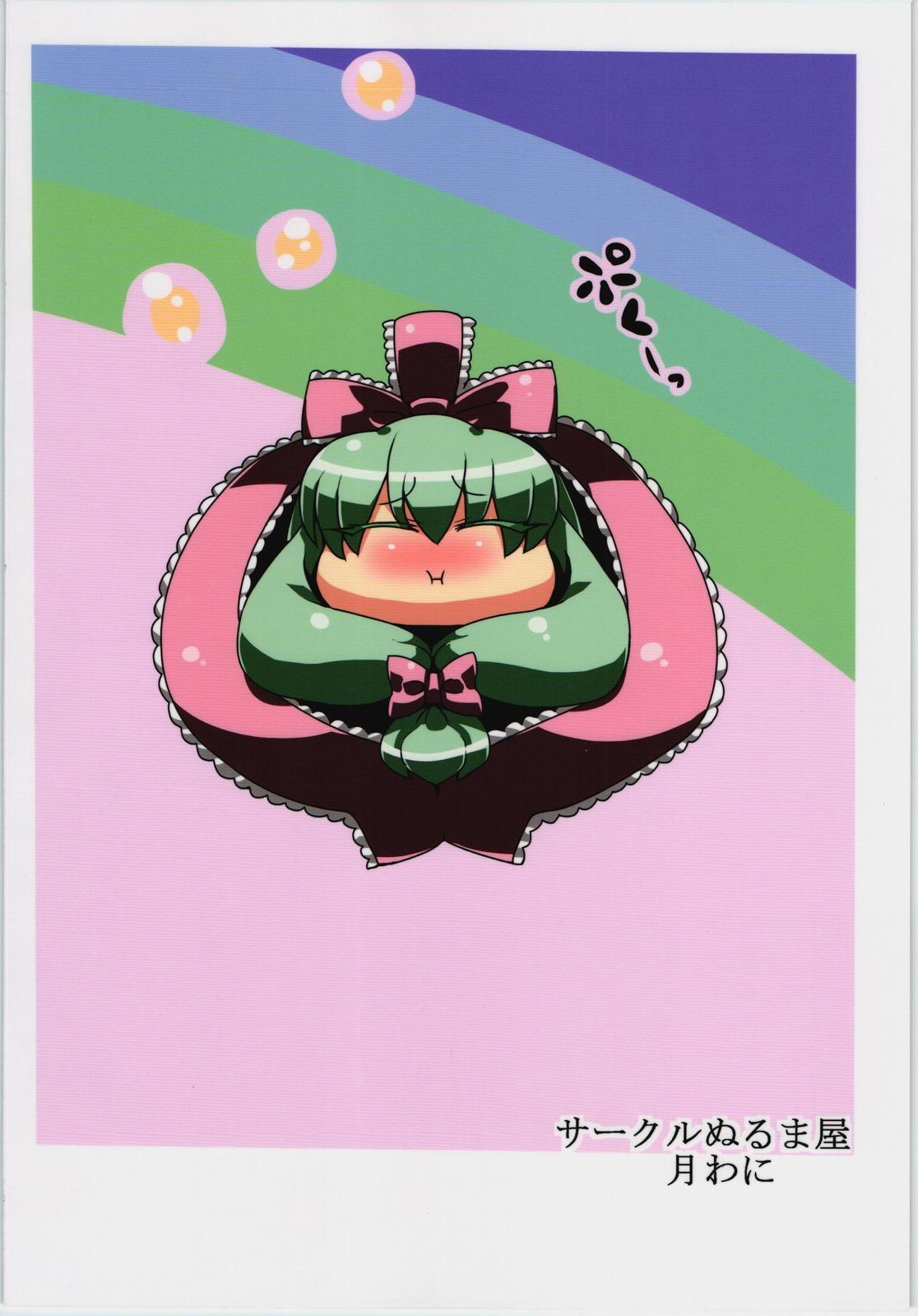 Letty-san Yume Mousou 1