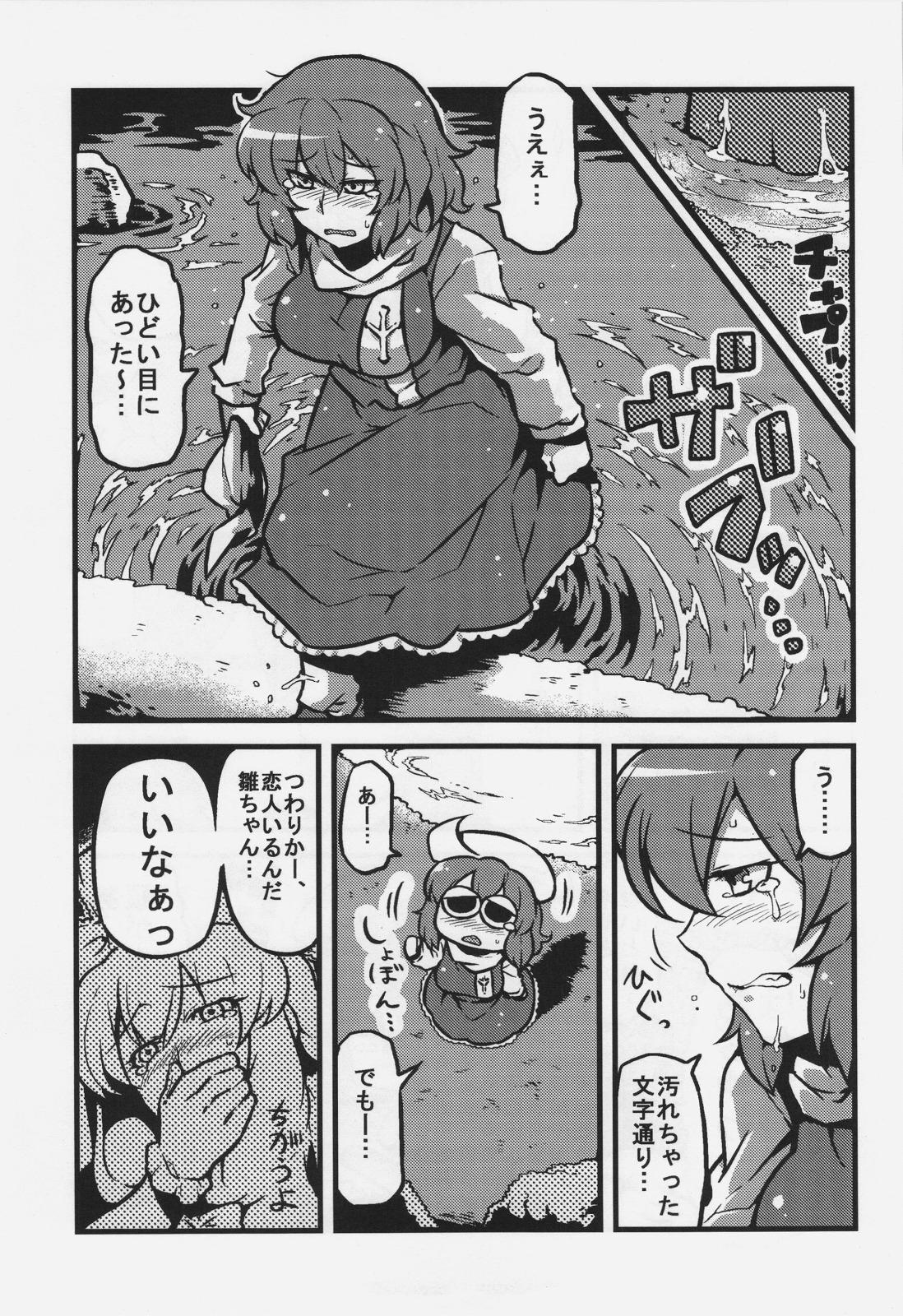 Letty-san Yume Mousou 22