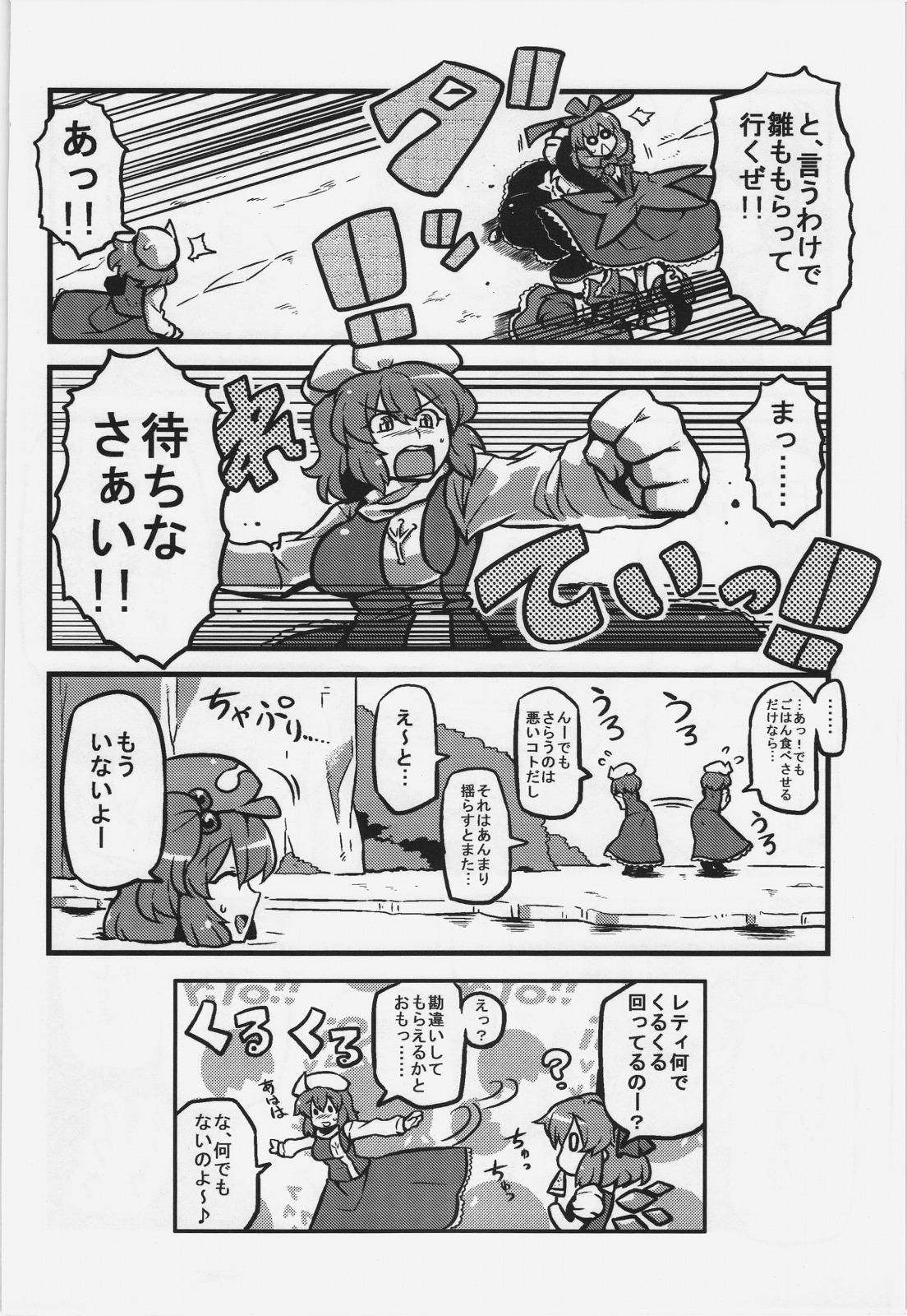 Letty-san Yume Mousou 35
