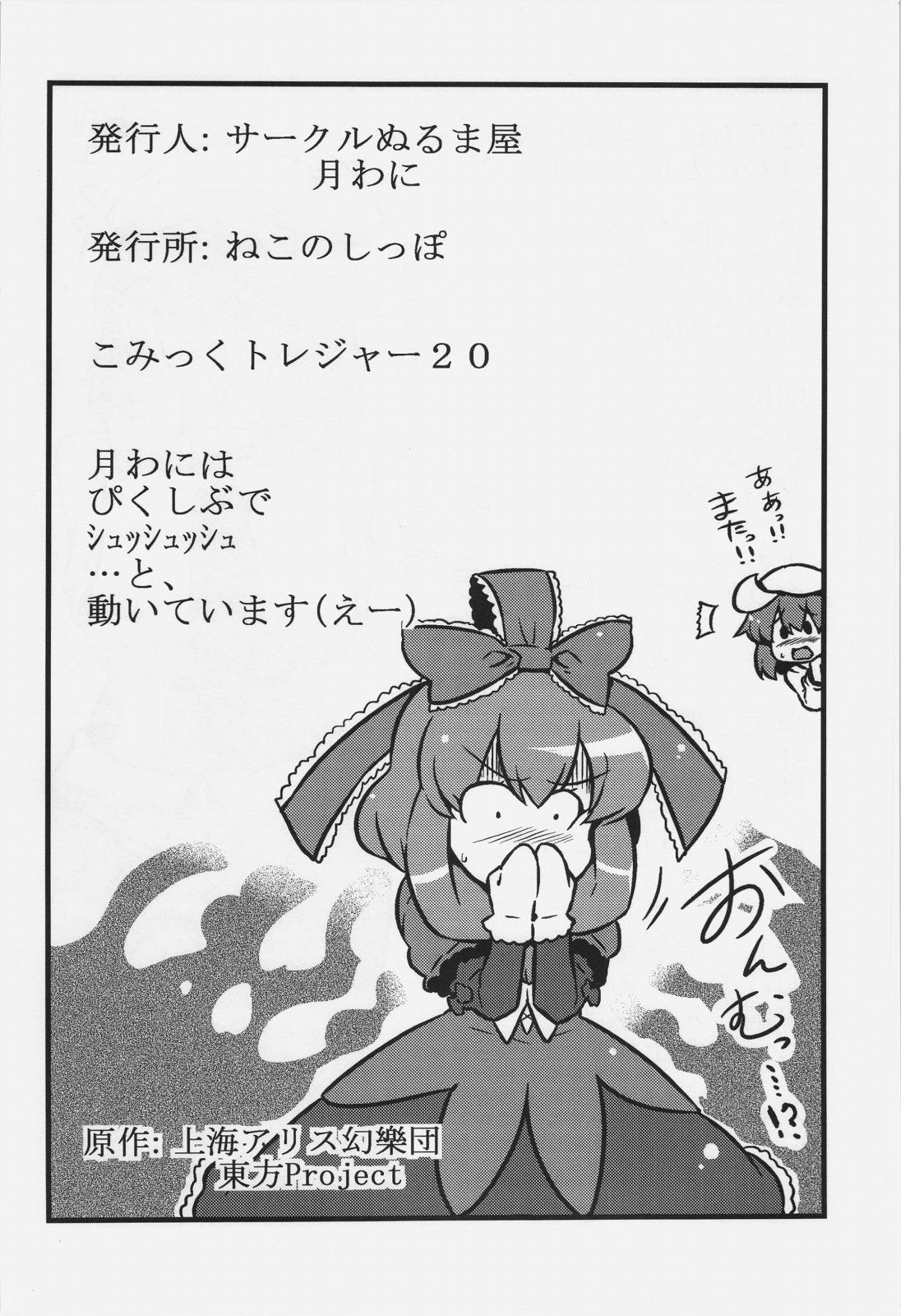 Letty-san Yume Mousou 37
