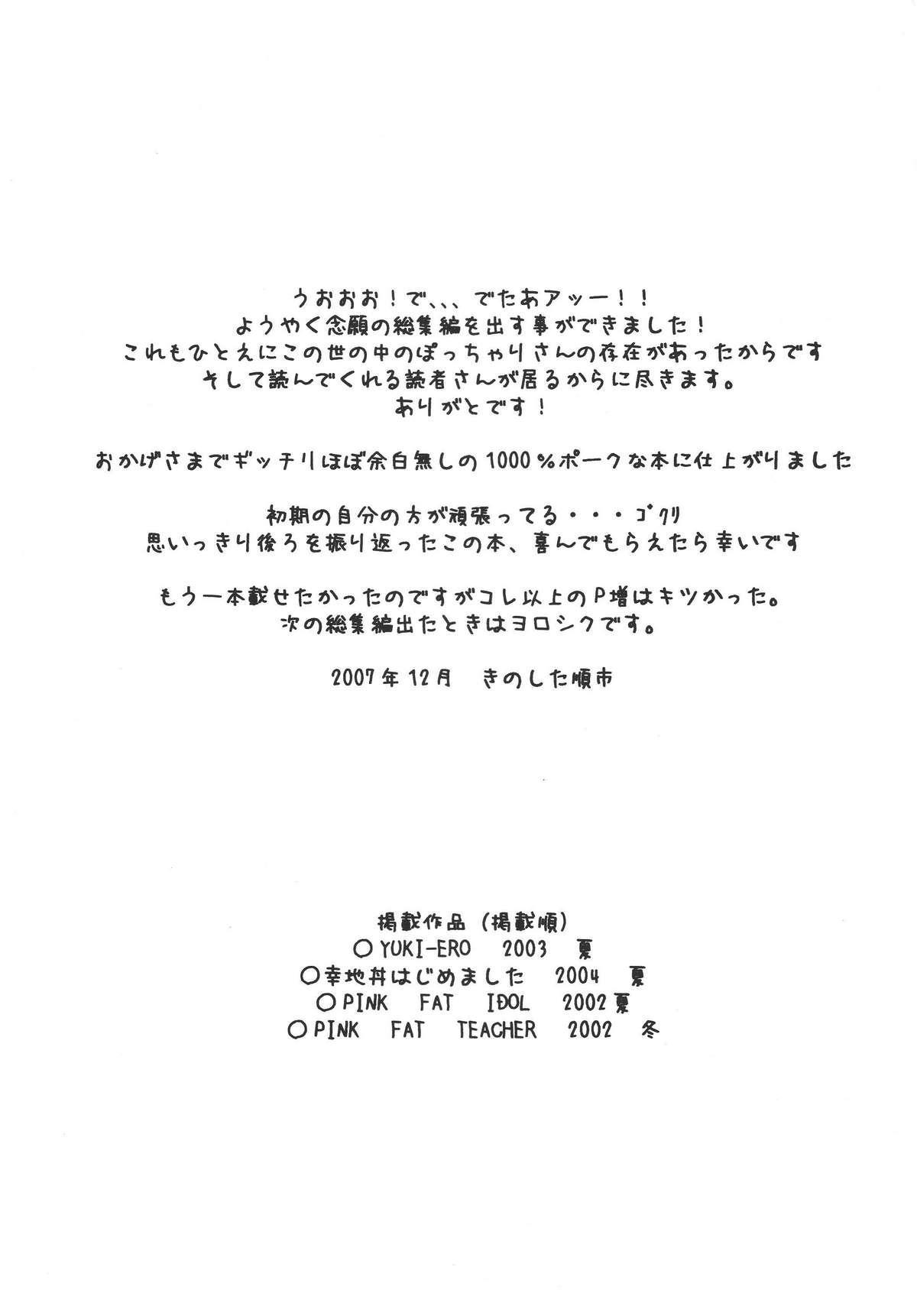 (C73) [Puni-Douraku (Kinoshita Junichi)] Puni-Douraku Soushuuhen 2002-2004 108