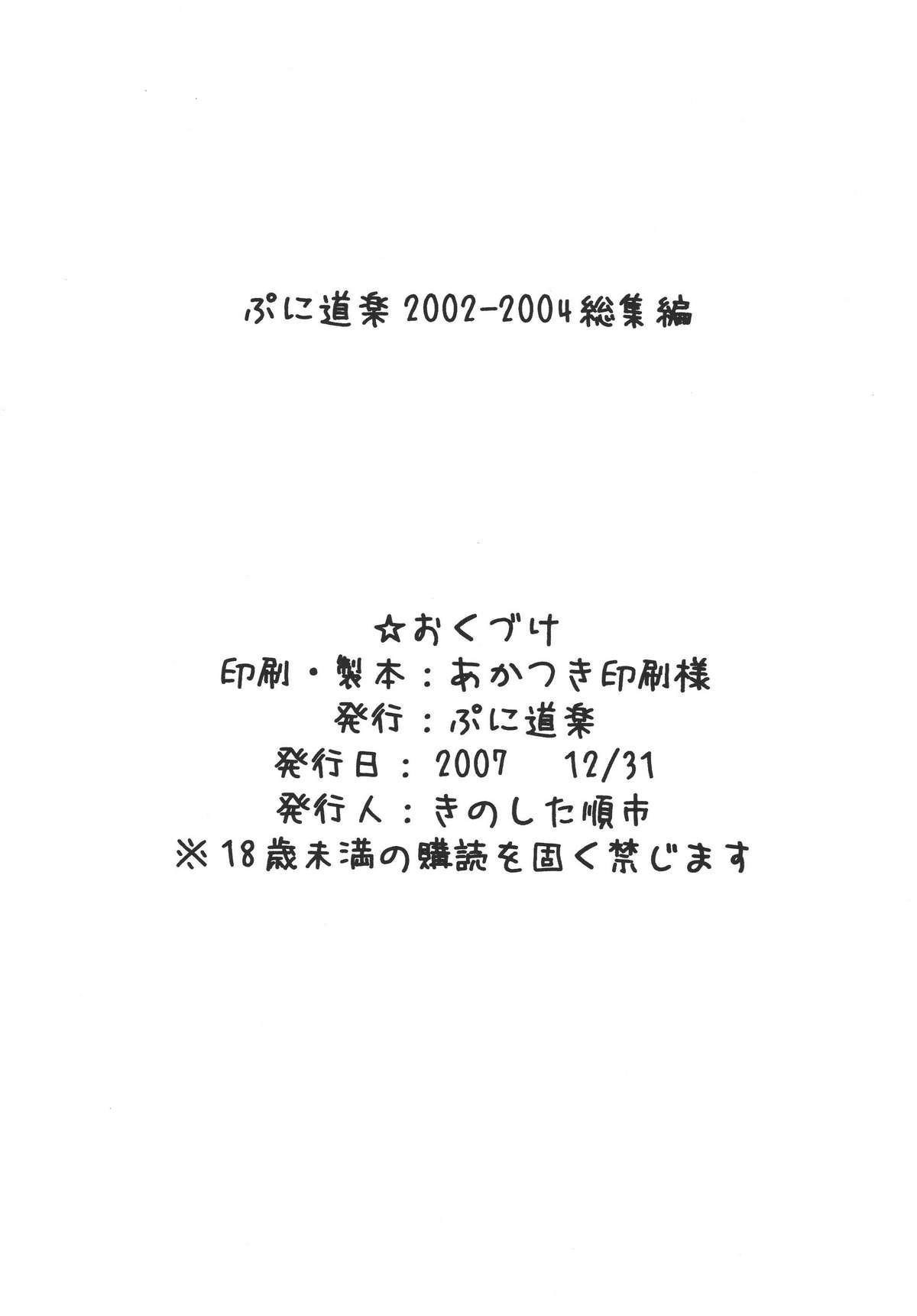 (C73) [Puni-Douraku (Kinoshita Junichi)] Puni-Douraku Soushuuhen 2002-2004 109