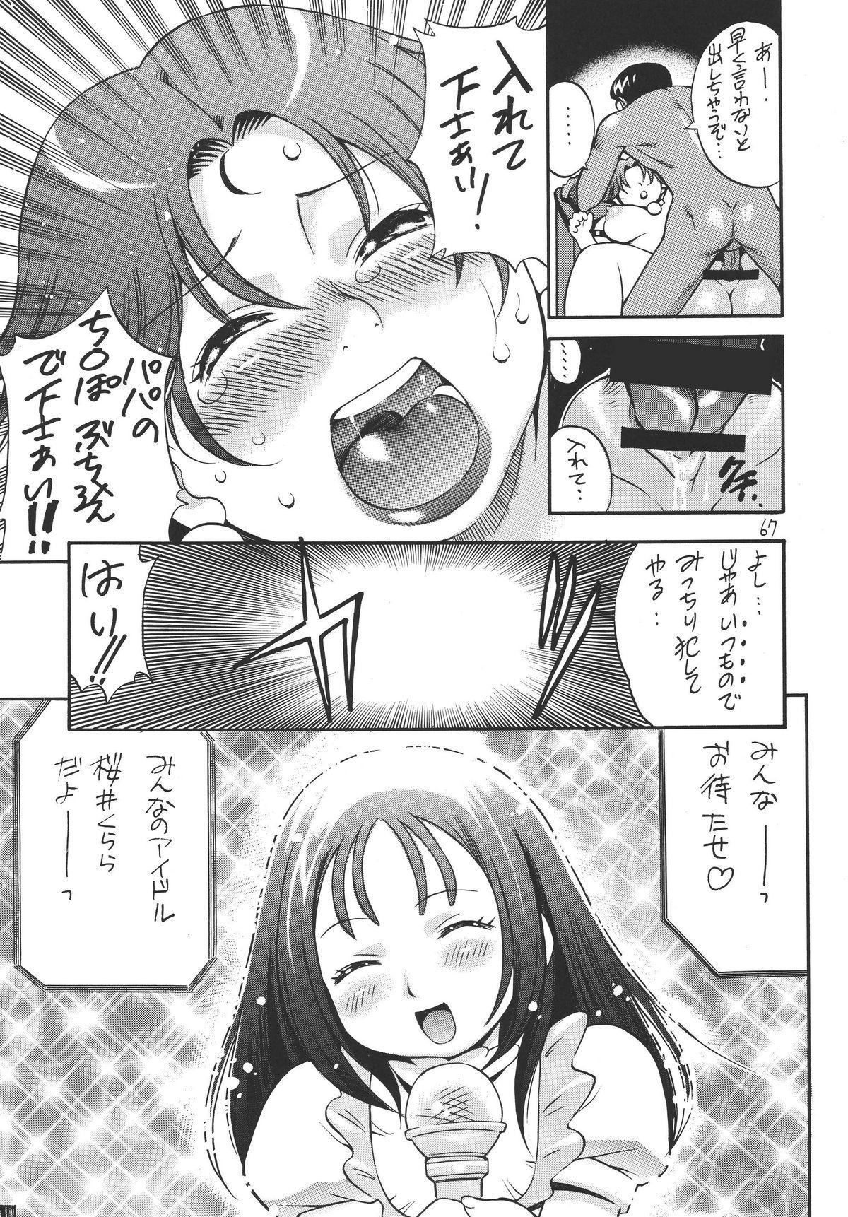 (C73) [Puni-Douraku (Kinoshita Junichi)] Puni-Douraku Soushuuhen 2002-2004 66