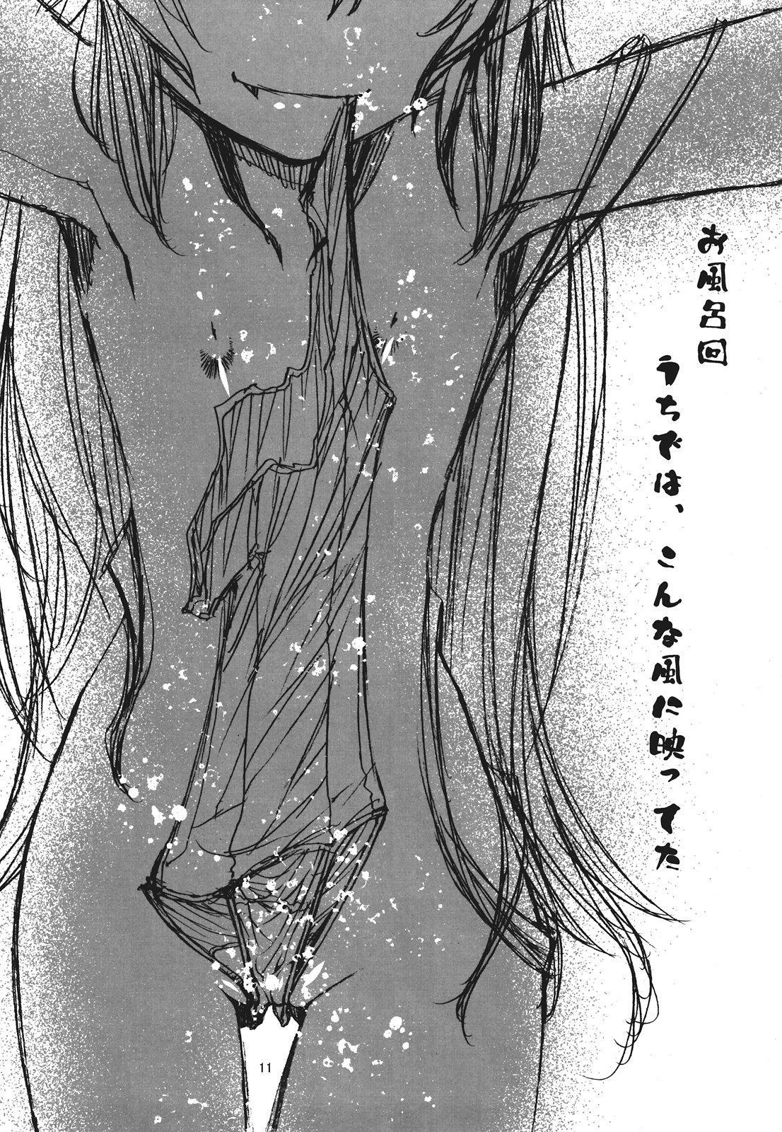 Panaino! Waga Aruji-sama yo 10