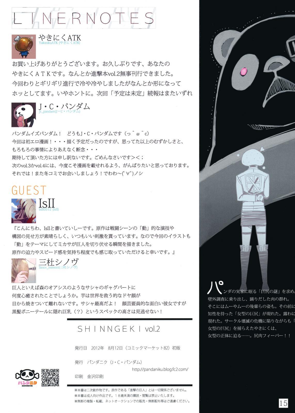 SHINNGEKI vol. 2 14