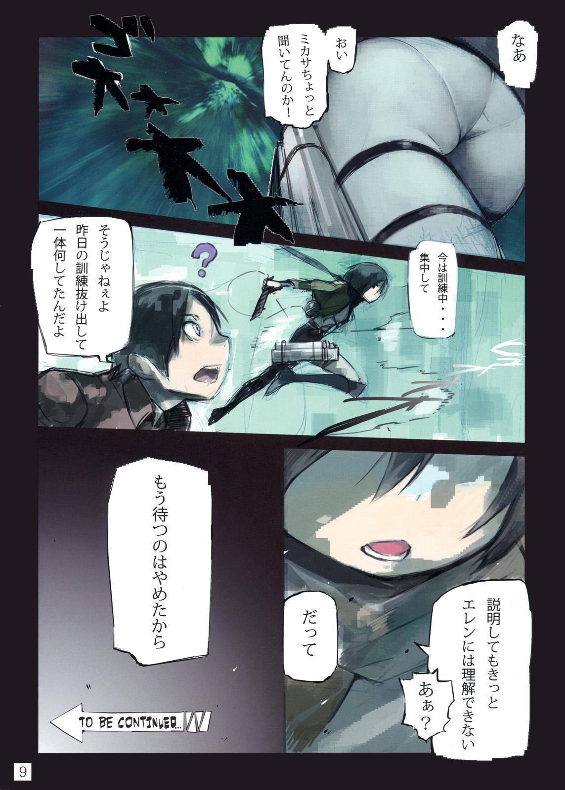 SHINNGEKI vol. 2 8