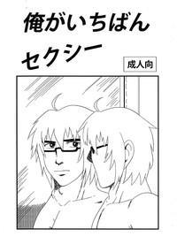 Ore ga Ichiban Sexy 0