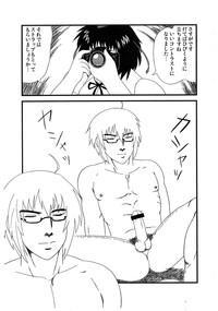 Ore ga Ichiban Sexy 3