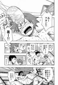 Atsuihi 1
