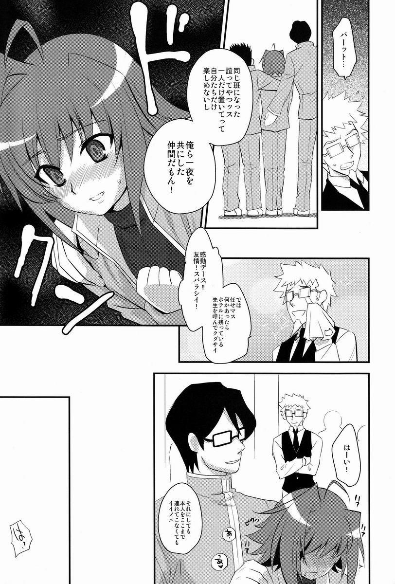 Shuugakuryokou in Aichi 2-nichime 11