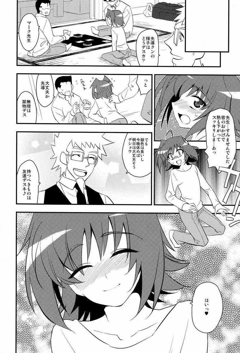 Shuugakuryokou in Aichi 2-nichime 28