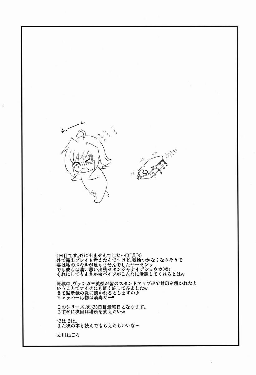 Shuugakuryokou in Aichi 2-nichime 29
