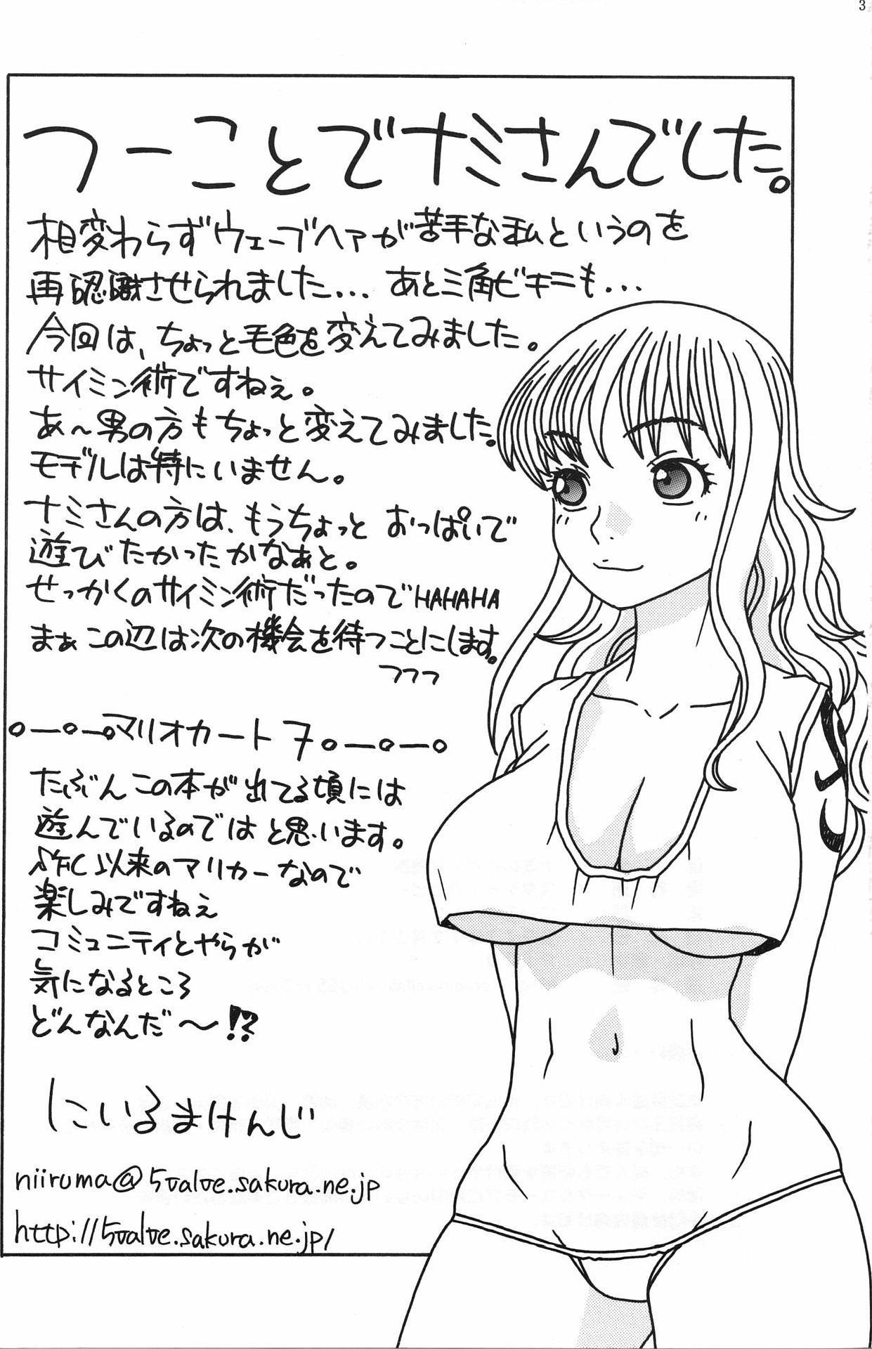 Nami no Iinari Saimin   Nami's Submission Hypnosis 29