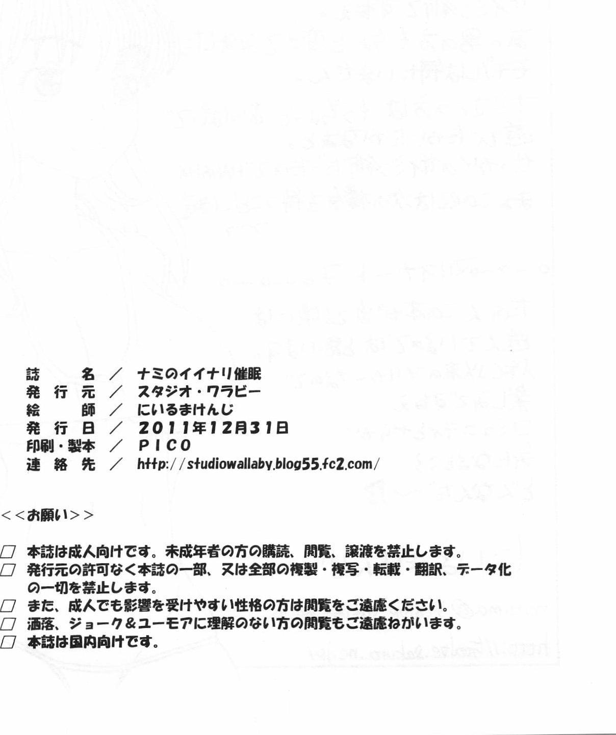 Nami no Iinari Saimin   Nami's Submission Hypnosis 30
