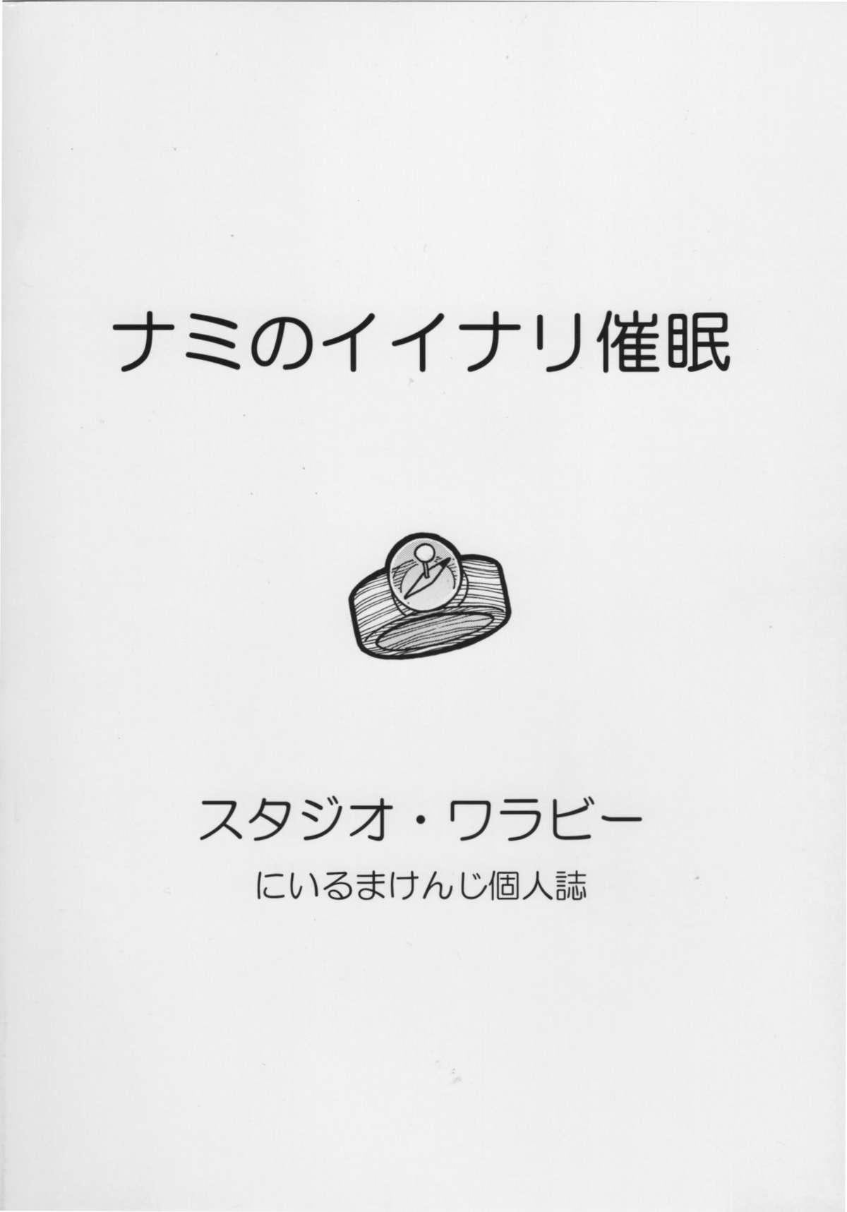 Nami no Iinari Saimin   Nami's Submission Hypnosis 31