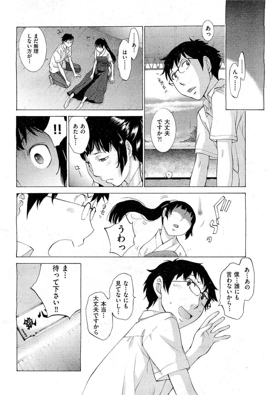 Hanazono 9