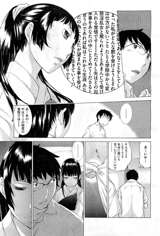 Hanazono 10