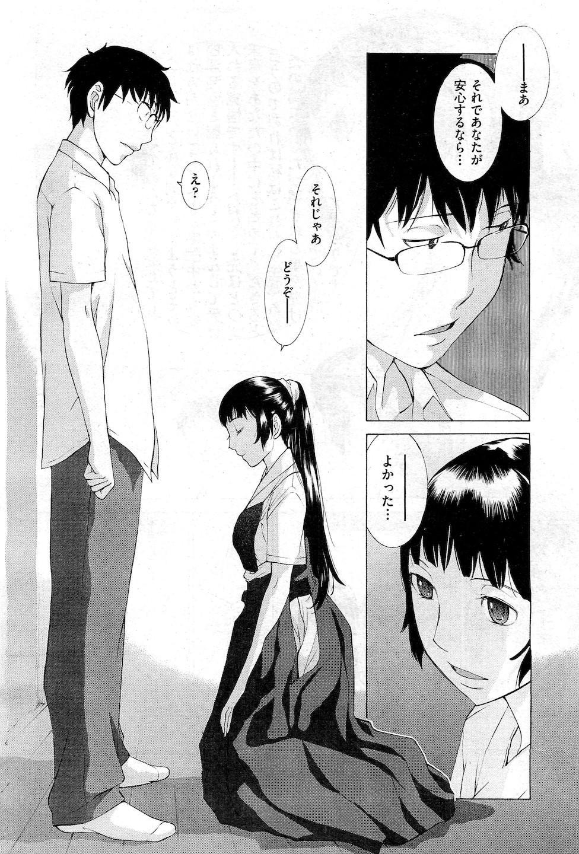 Hanazono 11