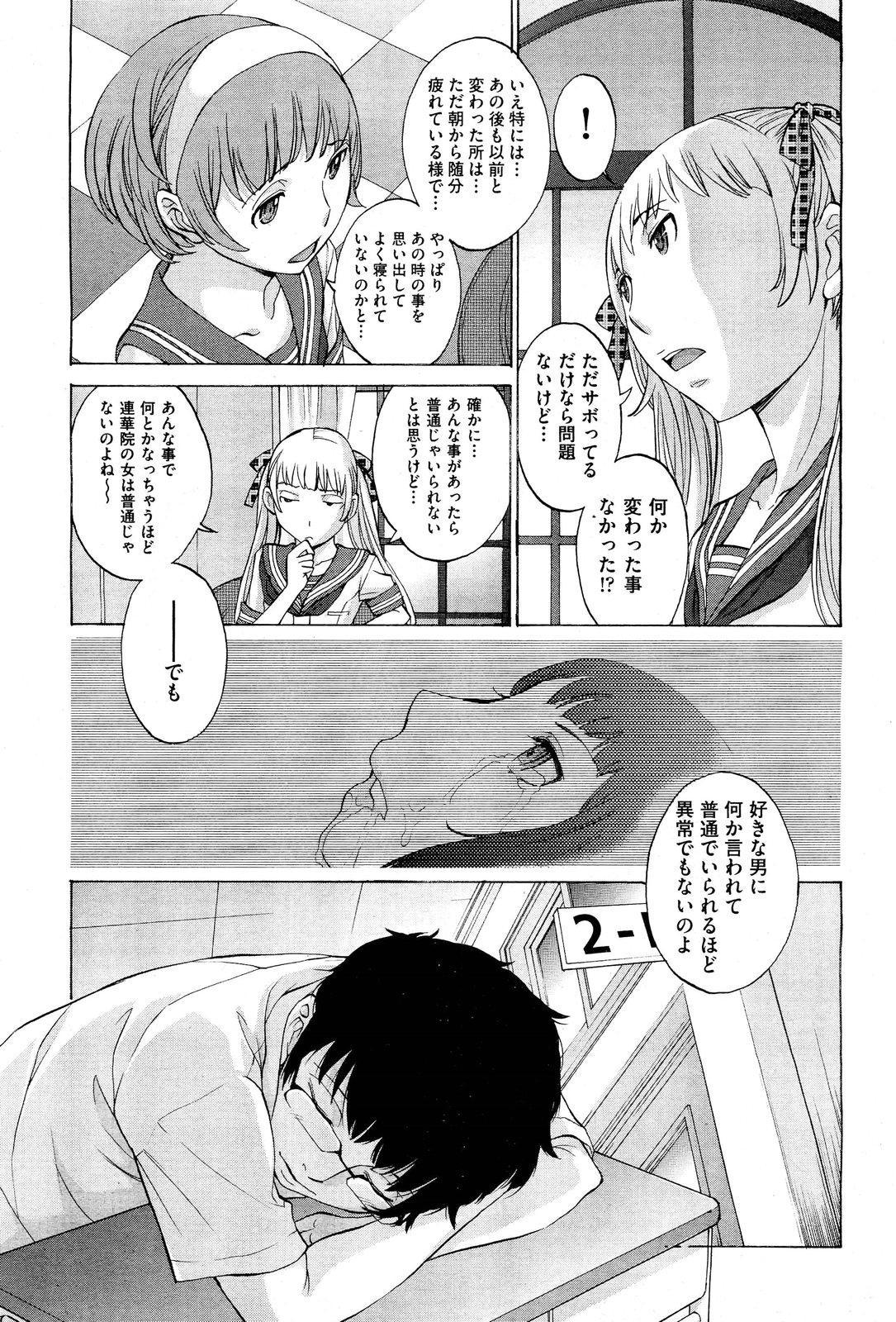 Hanazono 153