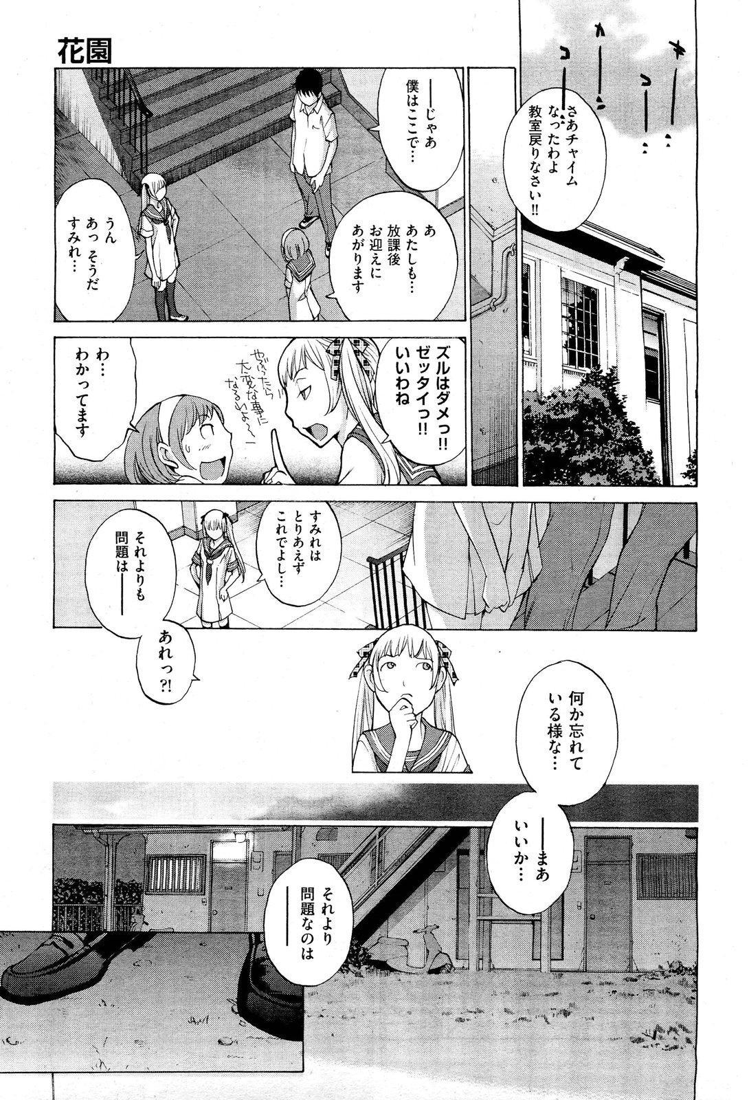 Hanazono 157
