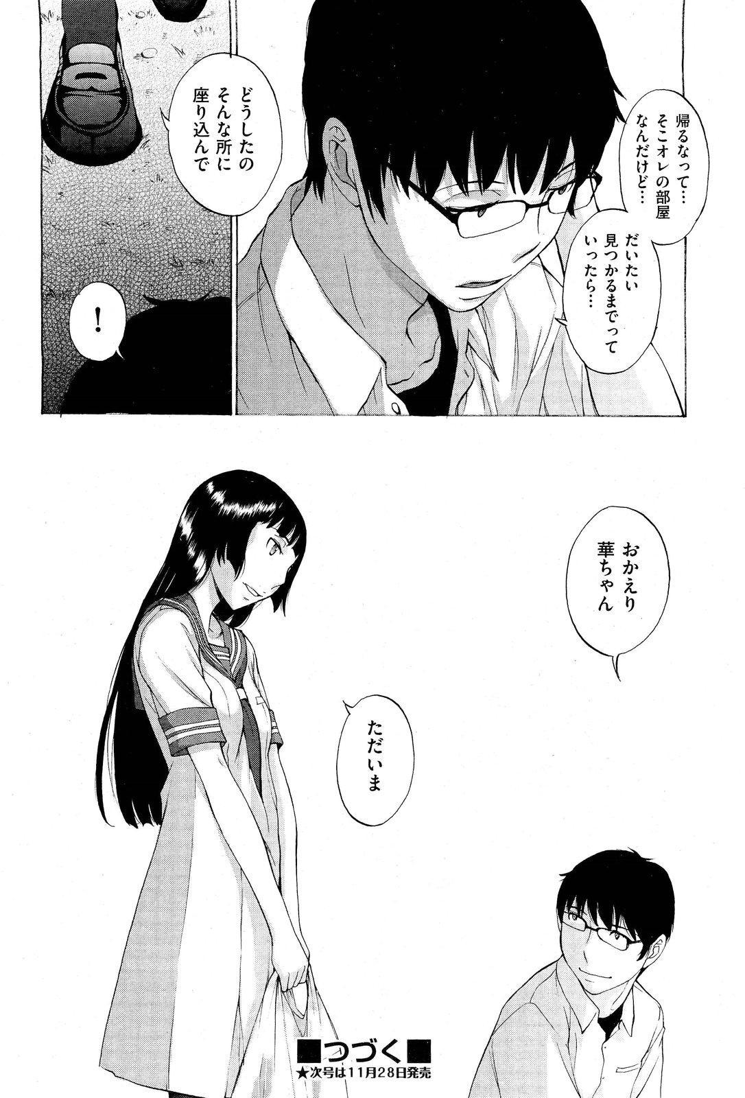 Hanazono 174