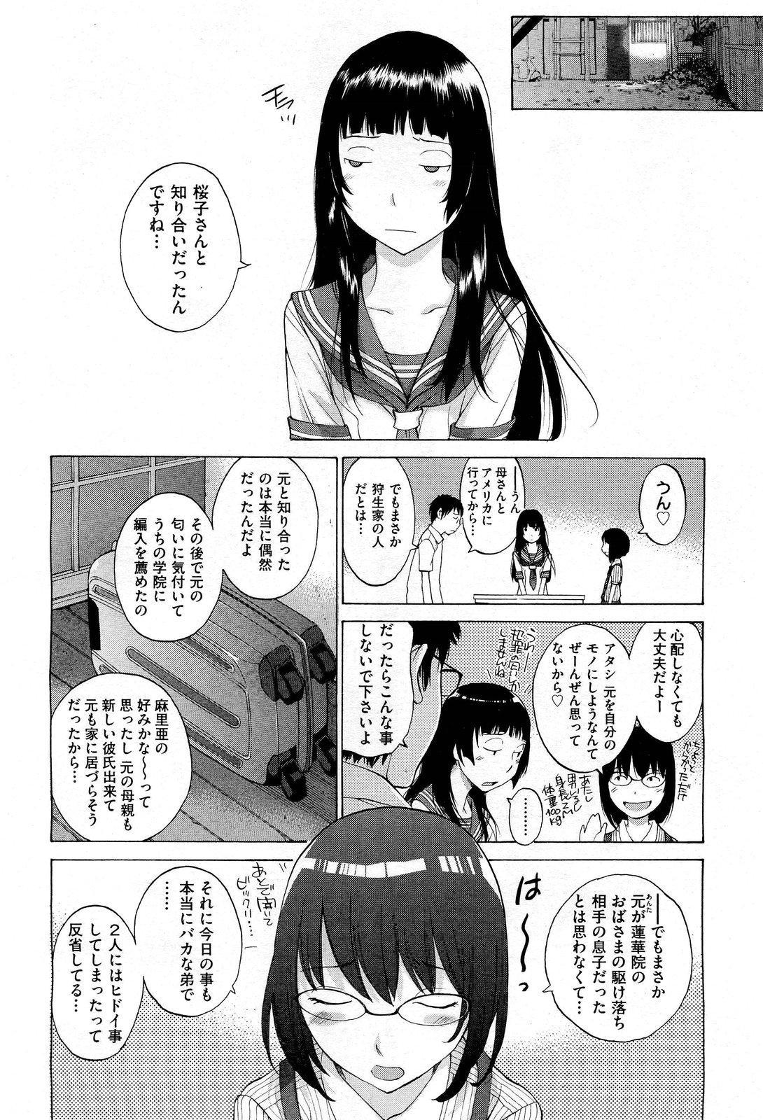 Hanazono 186