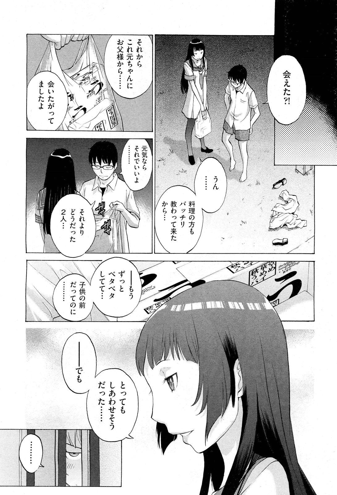 Hanazono 200