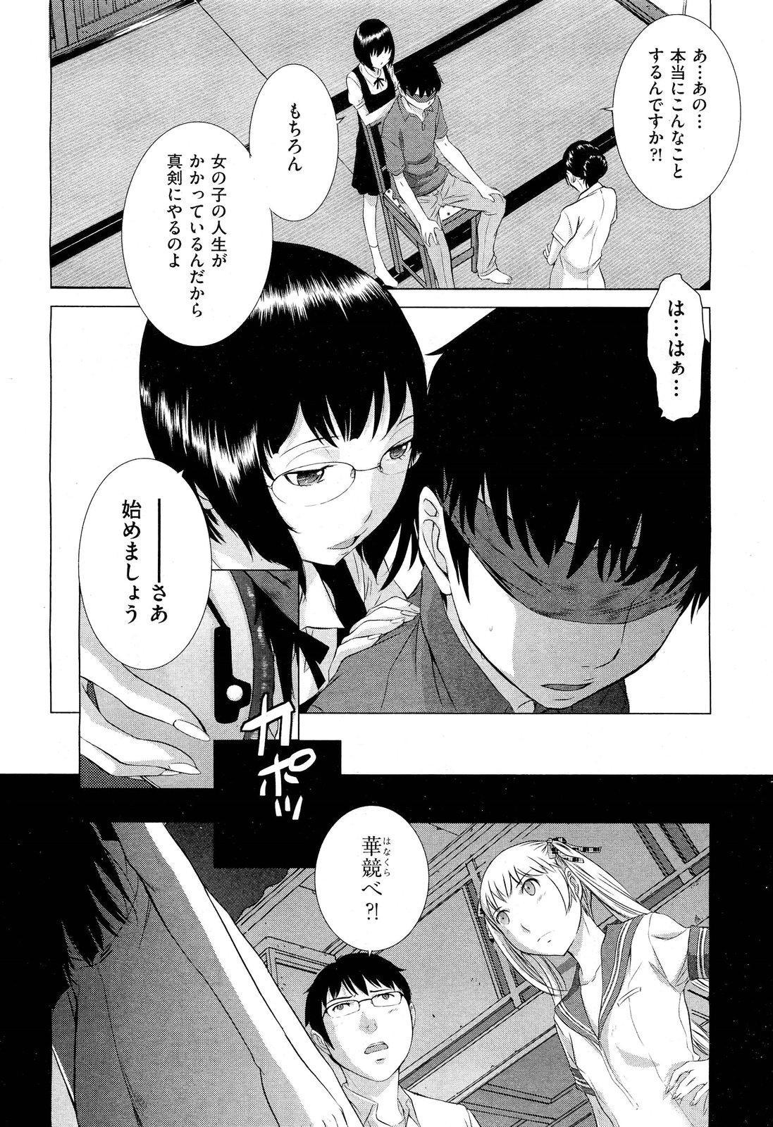 Hanazono 204