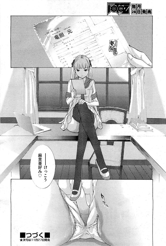 Hanazono 25