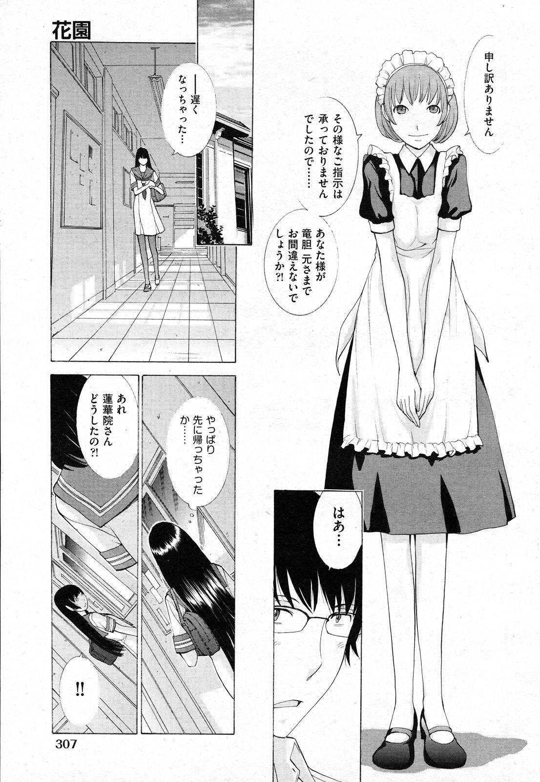 Hanazono 37