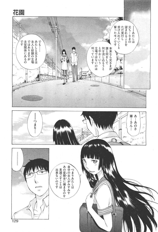 Hanazono 61