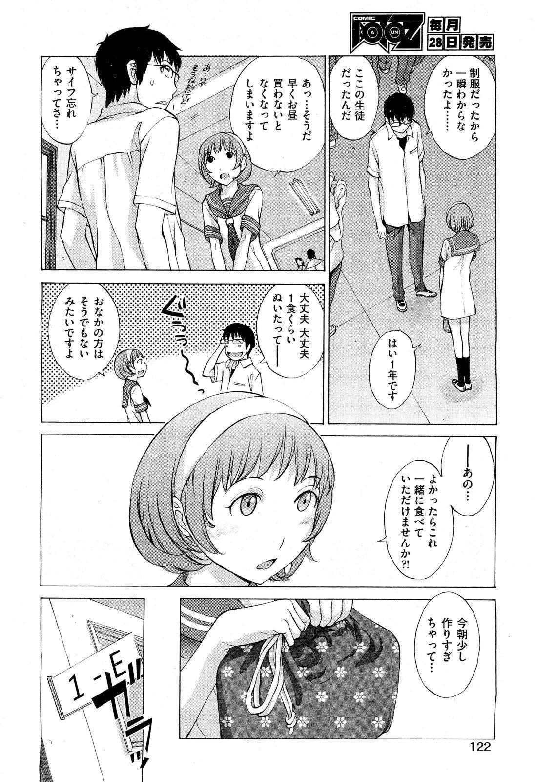 Hanazono 88