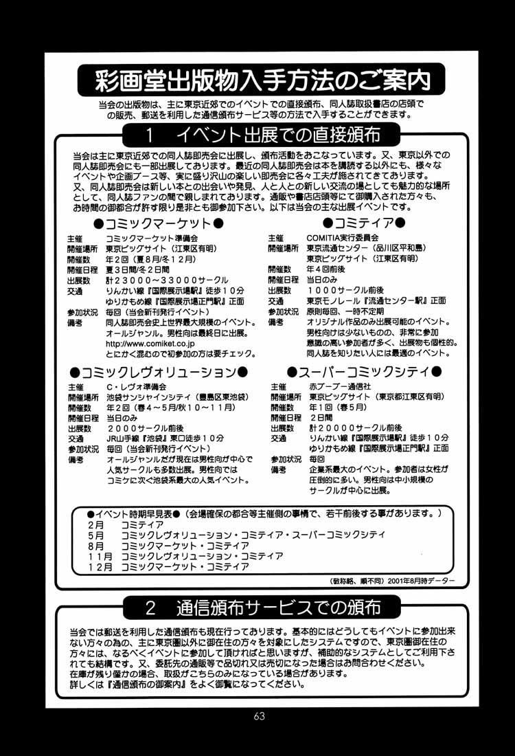 Feel my Vibe Shinteiban 60