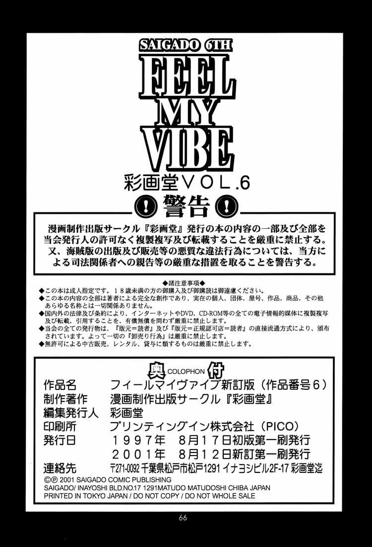 Feel my Vibe Shinteiban 63