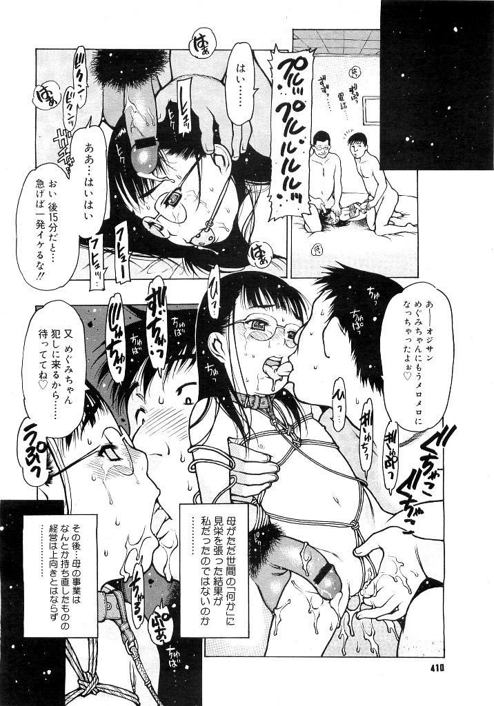 Comic Megastore 2007-05 408