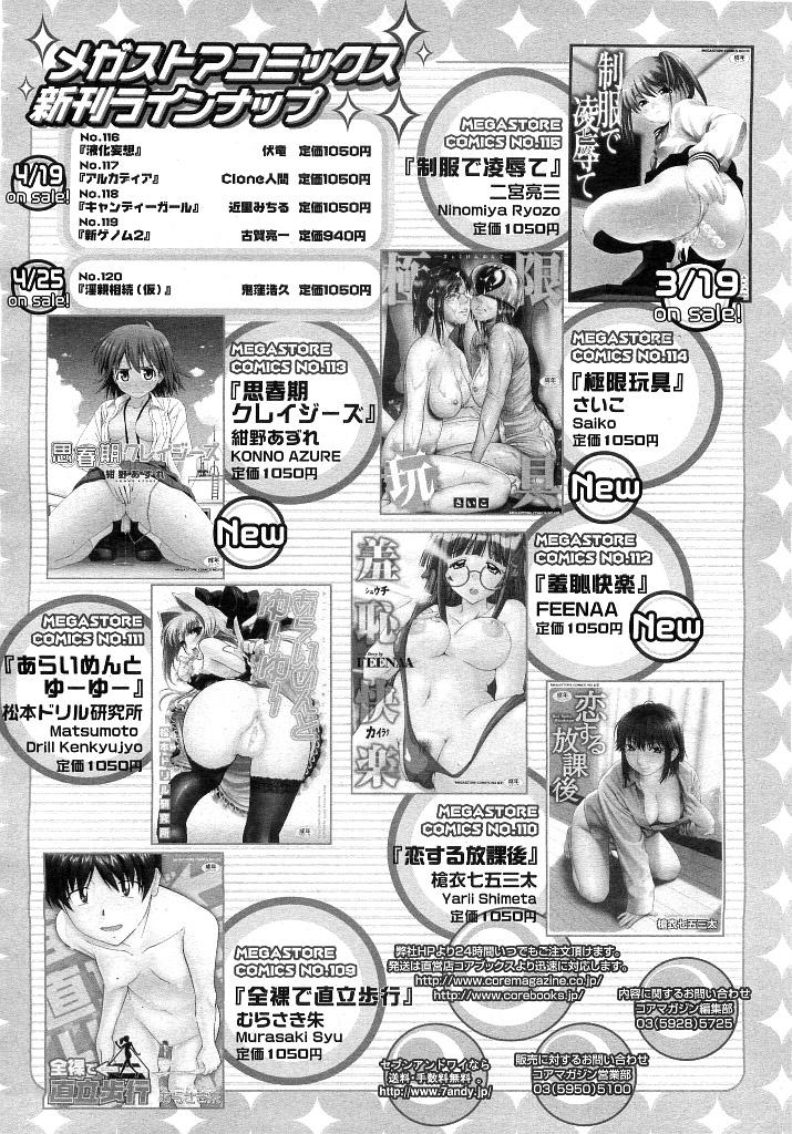 Comic Megastore 2007-05 412
