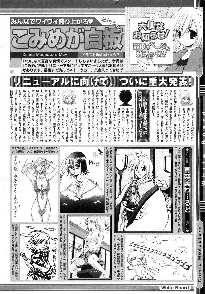 Comic Megastore 2007-05 456