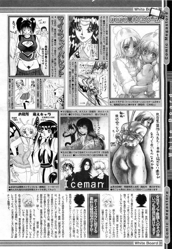 Comic Megastore 2007-05 458