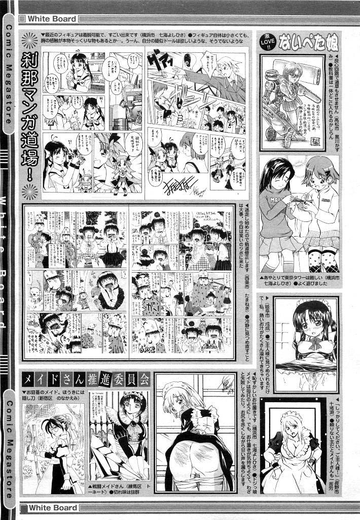 Comic Megastore 2007-05 461