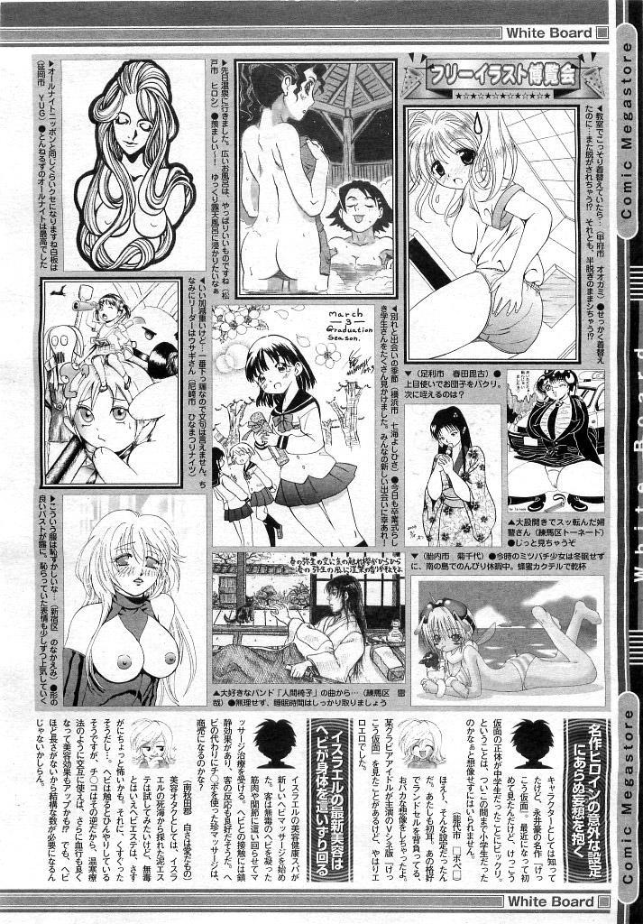 Comic Megastore 2007-05 462