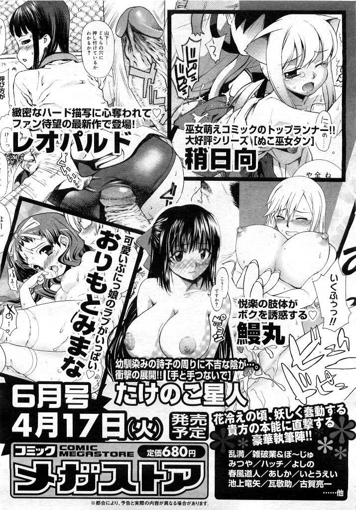 Comic Megastore 2007-05 475